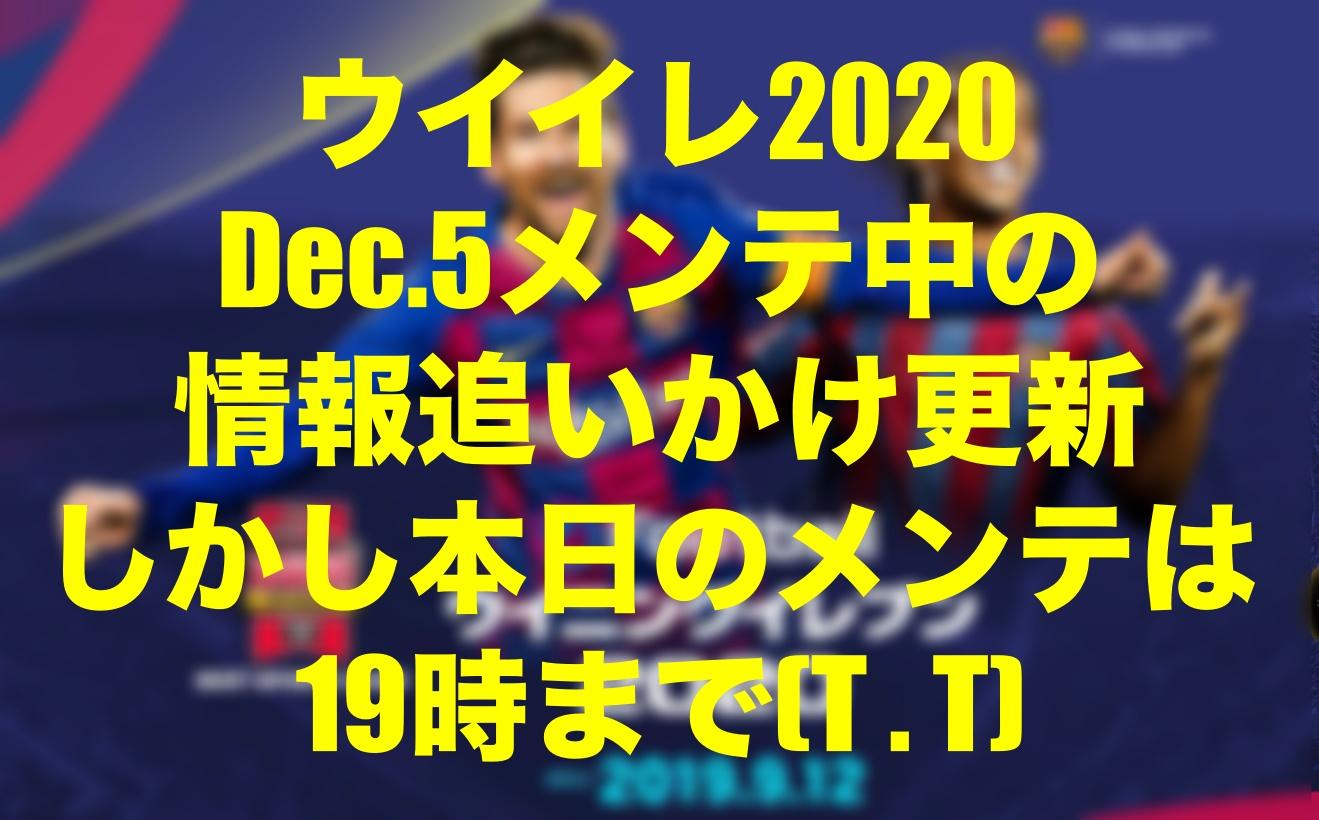 2020 メンテ ウイイレ アプリ