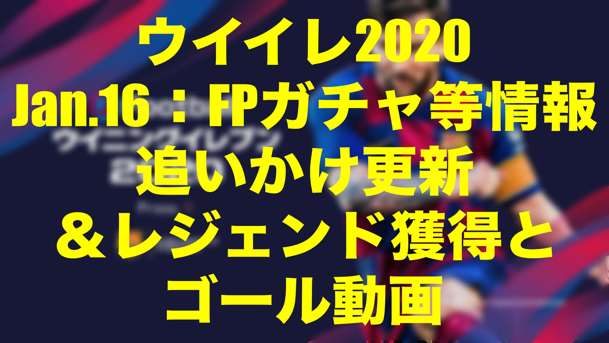 2020fp ガチャ ウイイレ