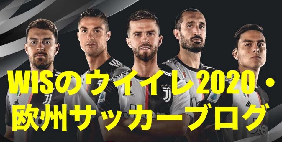WISのウイイレ2020・欧州サッカーブログ