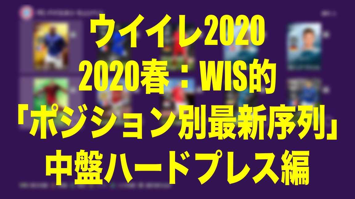 別 ウイイレ 2020 ランキング ポジション