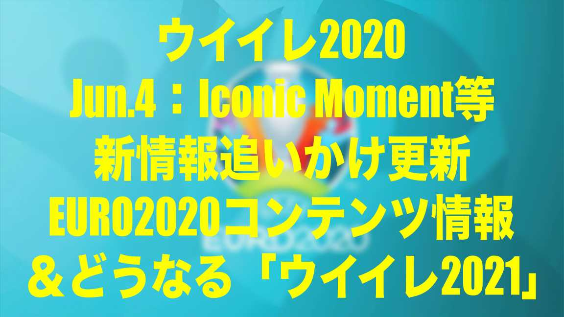 ウイイレ 2020 メンテ